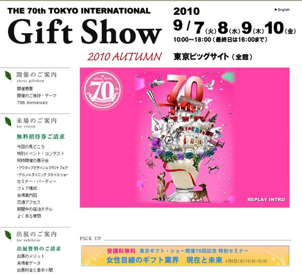 giftshow2010fall.jpg