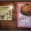 沖繩D1 (01-16)