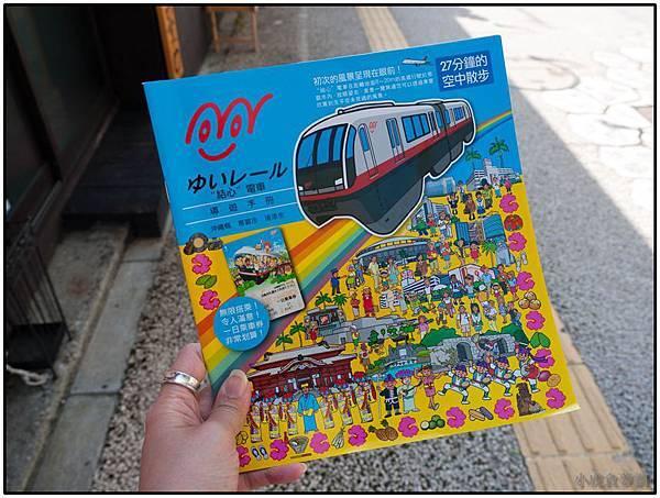 沖繩D1 (02-4)