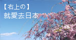 就愛去日本80_150