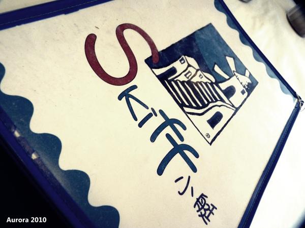 SKIFF 小艇.JPG