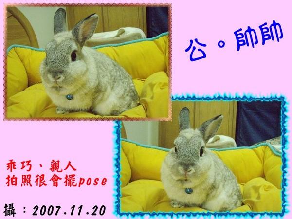 2007-11-21帥帥合成