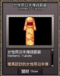 女和服.jpg