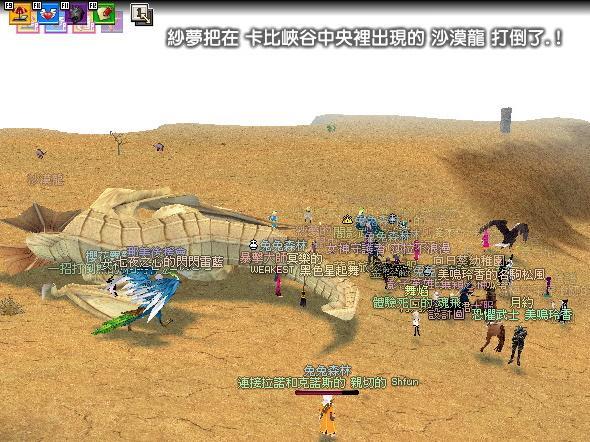 沙漠龍.jpg