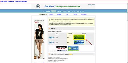 Sopcast_Step01