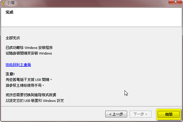 SYS_USB_step04