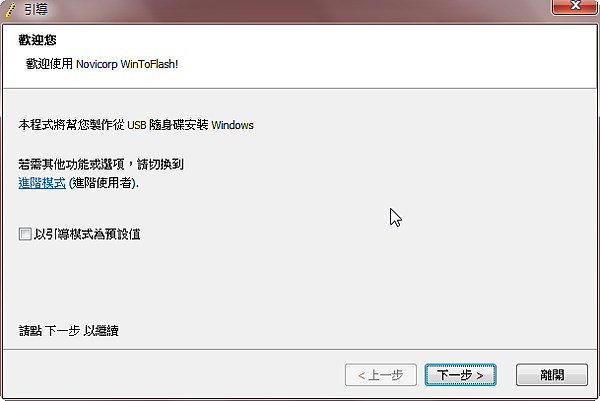 SYS_USB_step02-2