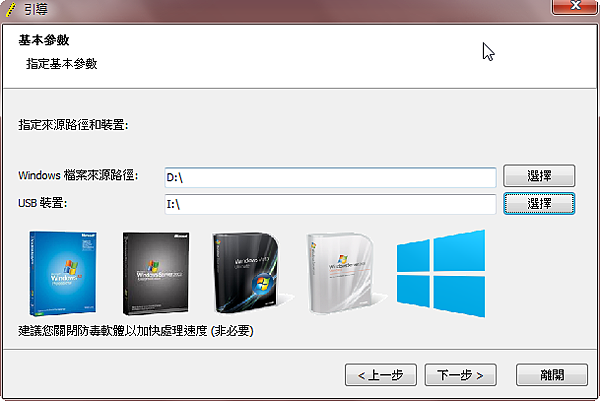 SYS_USB_step03