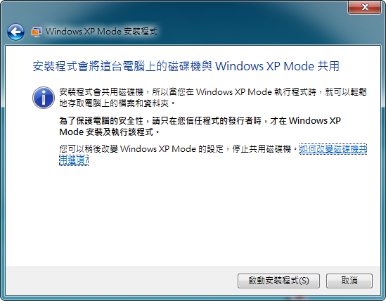 Windows XP Mode4.png