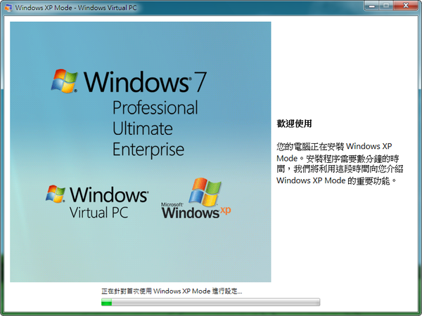 Windows XP Mode5.png