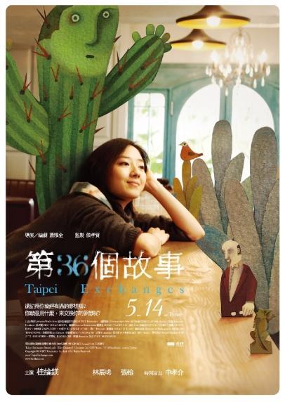 第36個故事Poster