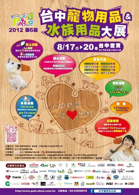 2012第6屆台中寵物用品/水族用品大展