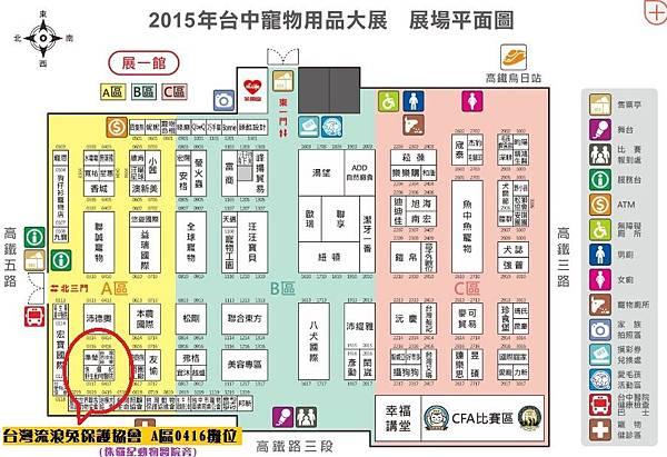 2015台中寵展位置圖.jpg