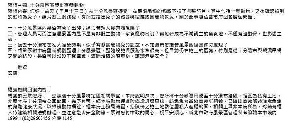 2015.05.28新北市政府回函.JPG