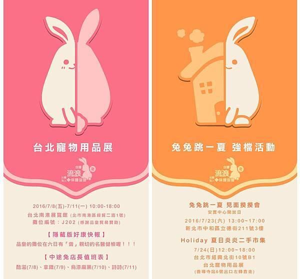 2016台北寵展