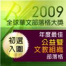 first2009-003.jpg