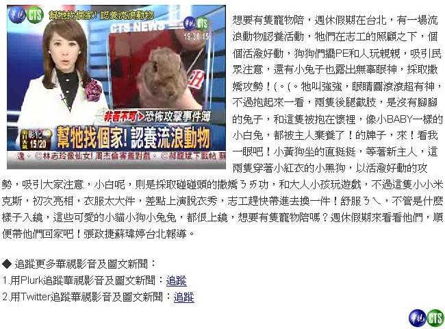 京華城新聞