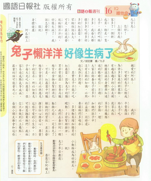 國語日報週刊01.jpg