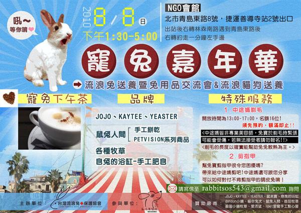 0808寵兔嘉年華.jpg