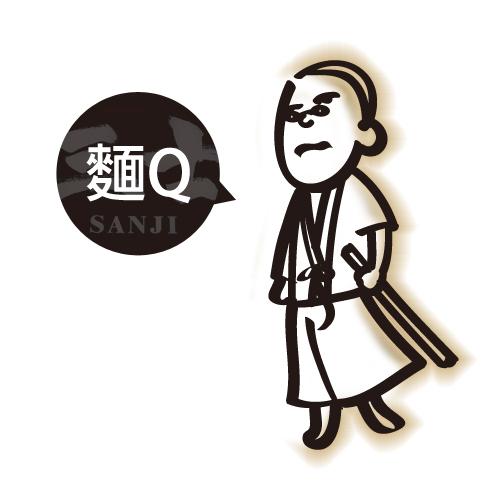 麵家三士-Q1