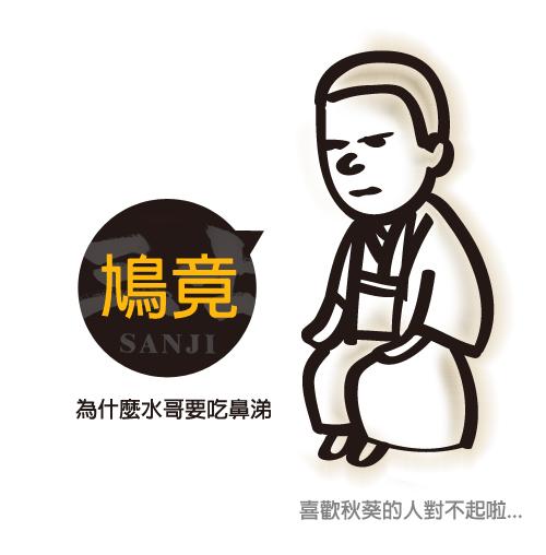 麵家三士-Q3