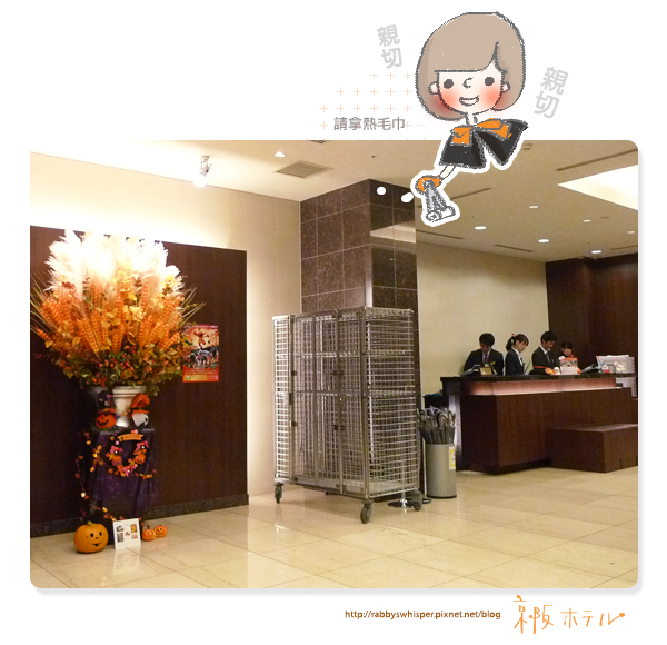 京阪札幌飯店櫃台