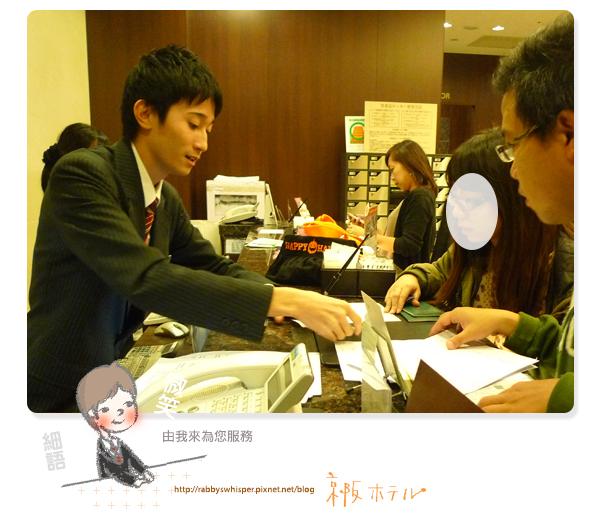 京阪札幌飯店親切櫃台