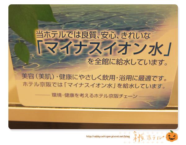 京阪札幌飯店房間圖-浴室水