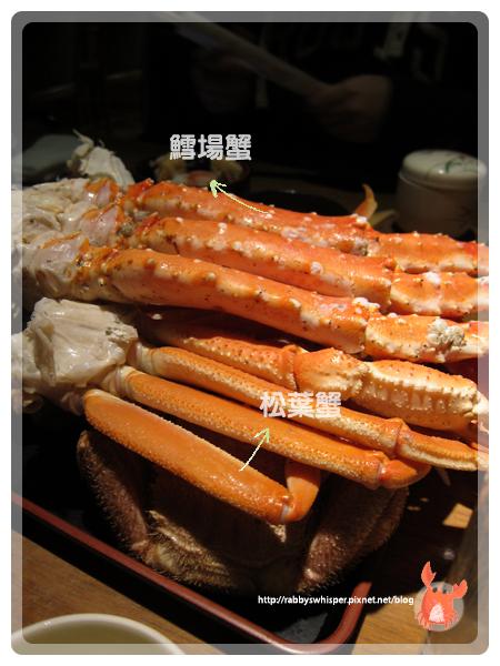 蝦蟹合戰えびかに合戦蟹腳
