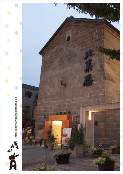 北海道自助小樽運河旅遊遊記北菓樓