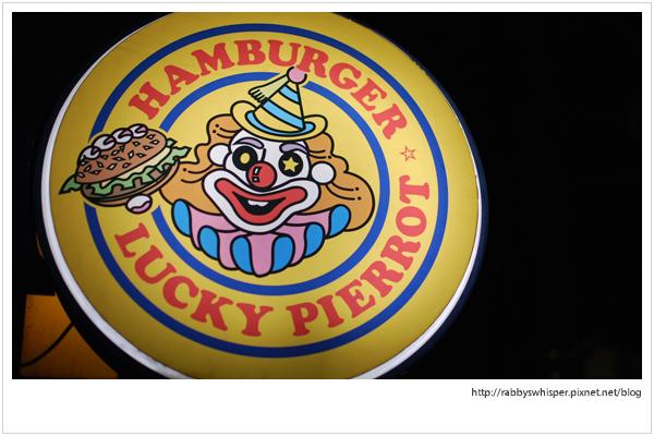 幸運小丑漢堡ラッキーピエロ