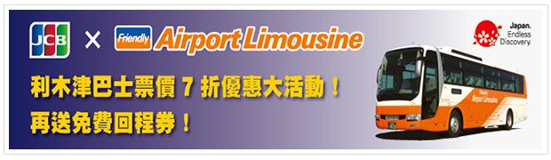 airport_limousine_title