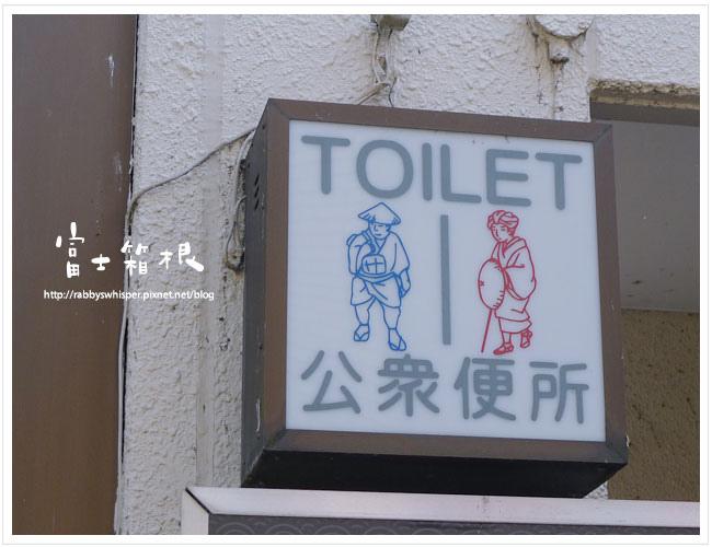 富士箱根_08