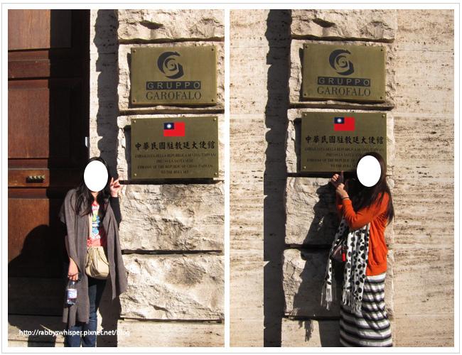 梵蒂岡-中華民國駐教廷大使館