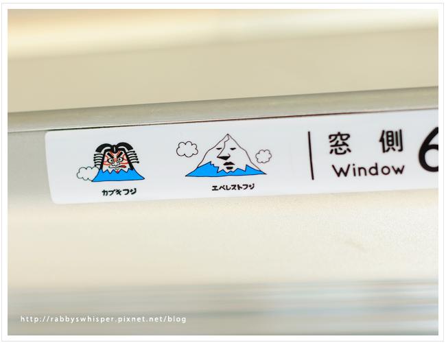 富士山特急 富士山號 フジサン特急 河口湖交通