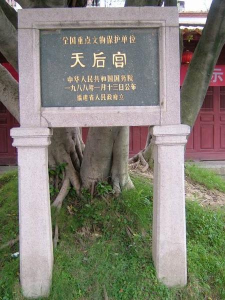 泉州媽祖廟--3.JPG