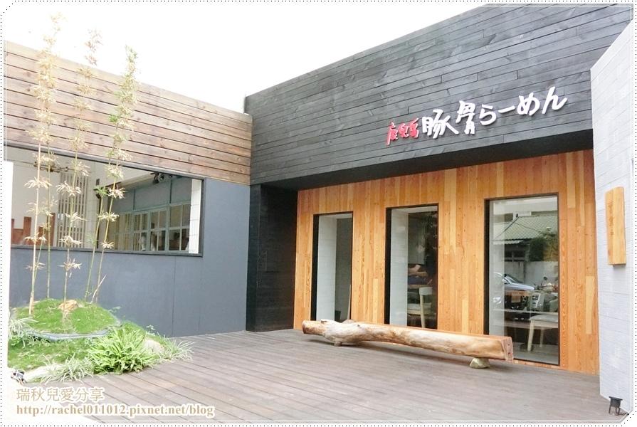台中西區勘場鹿兒島拉麵KANBA0-1.JPG