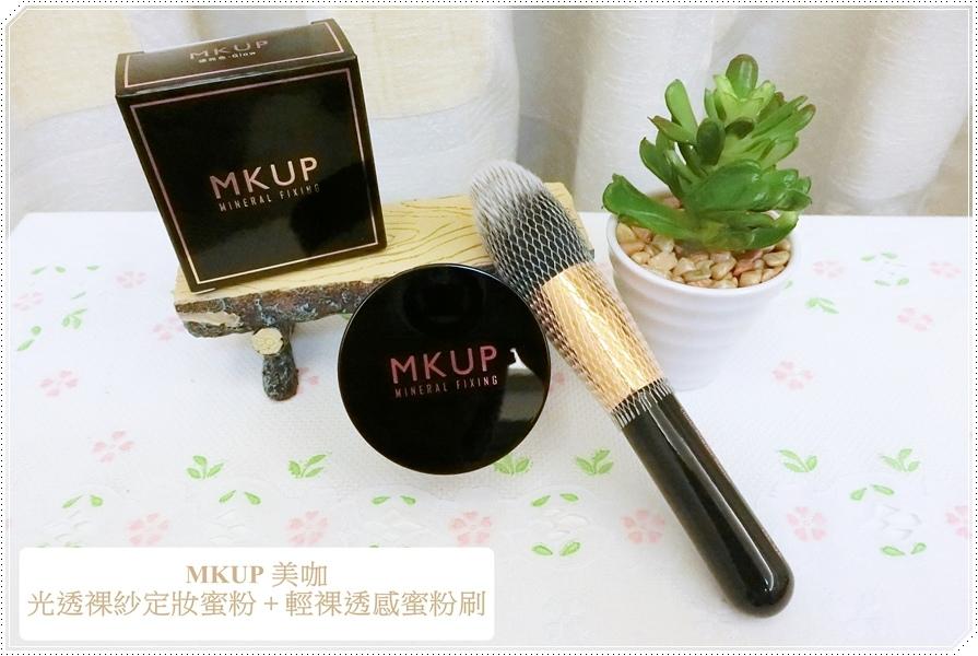 MKUP 美咖 - 光透裸紗定妝蜜粉 + 輕裸透感蜜粉刷0-1.JPG