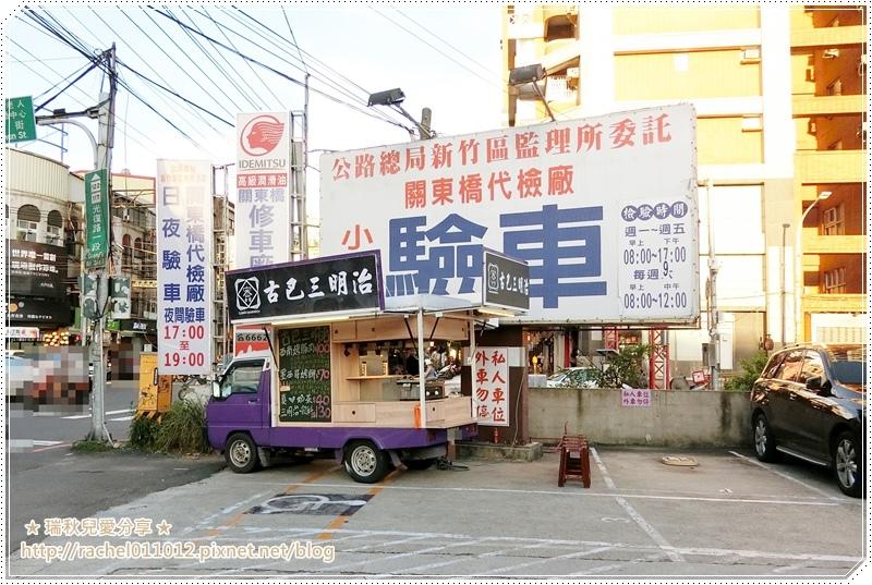 密食堂 - 古巴三明治 001.JPG