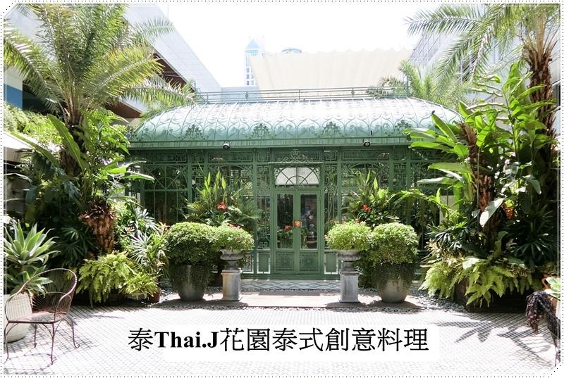 Thai.J 泰J花園泰式創意料理CIMG5271-34.JPG