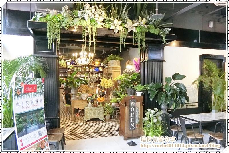 Thai.J 泰J花園泰式創意料理1-2.JPG
