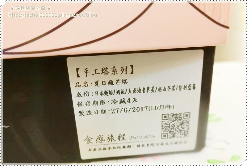 食感旅程Palatability-夏日瘋芒塔002.JPG