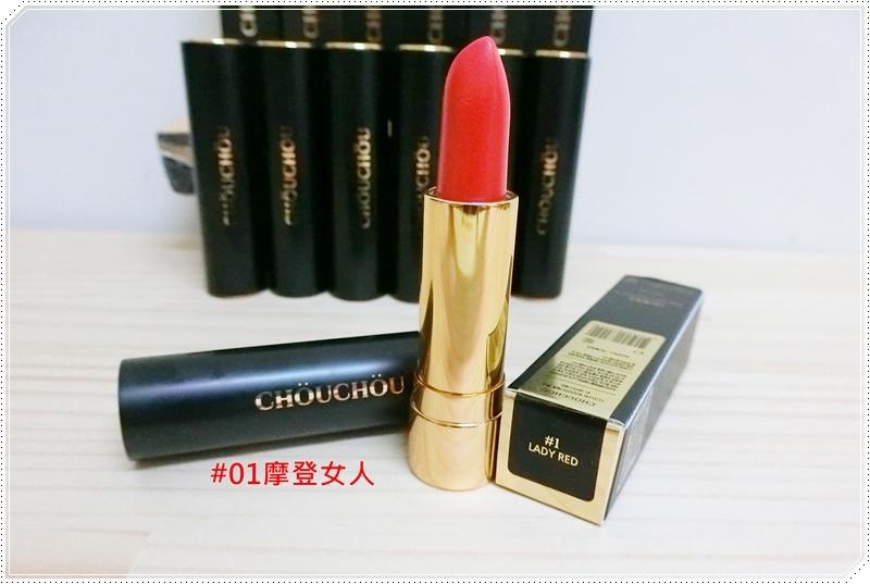 CHOUCHOU 金典奢華霧面唇膏37.JPG