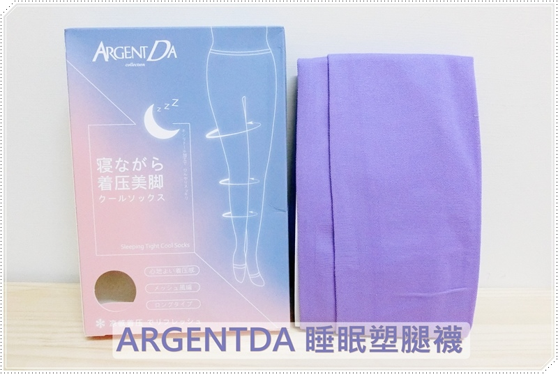 ARGENTDA 睡眠塑腿襪0.JPG