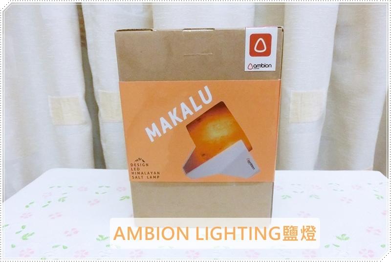 AMBIONLIGHTING鹽燈0.JPG