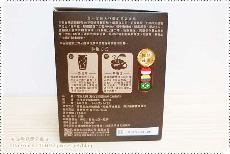 好本適 - 花點食間薰衣草莊園咖啡4.JPG