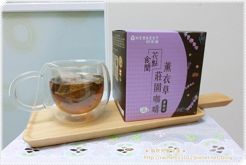 好本適 - 花點食間薰衣草莊園咖啡0.JPG