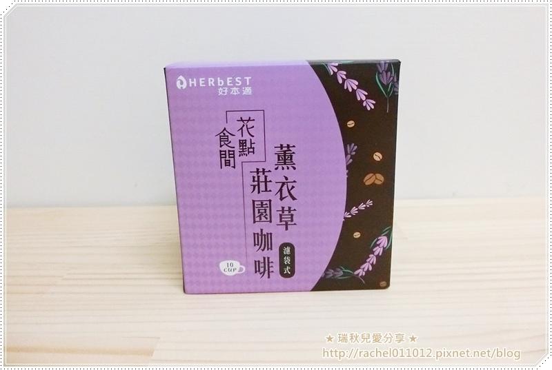 好本適 - 花點食間薰衣草莊園咖啡2.JPG