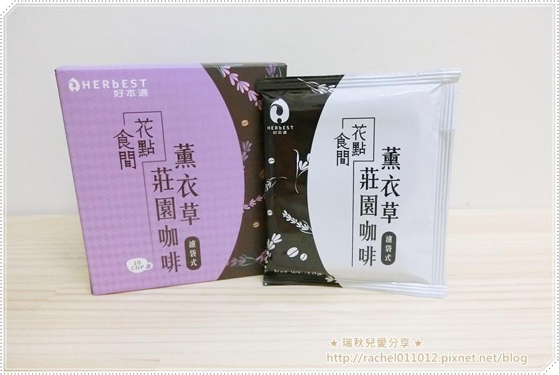好本適 - 花點食間薰衣草莊園咖啡1.JPG