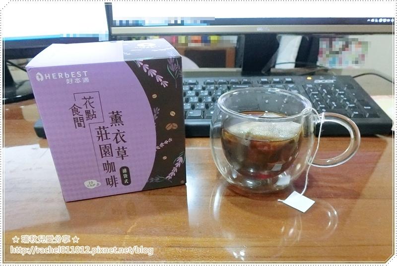 好本適 - 花點食間薰衣草莊園咖啡8.JPG